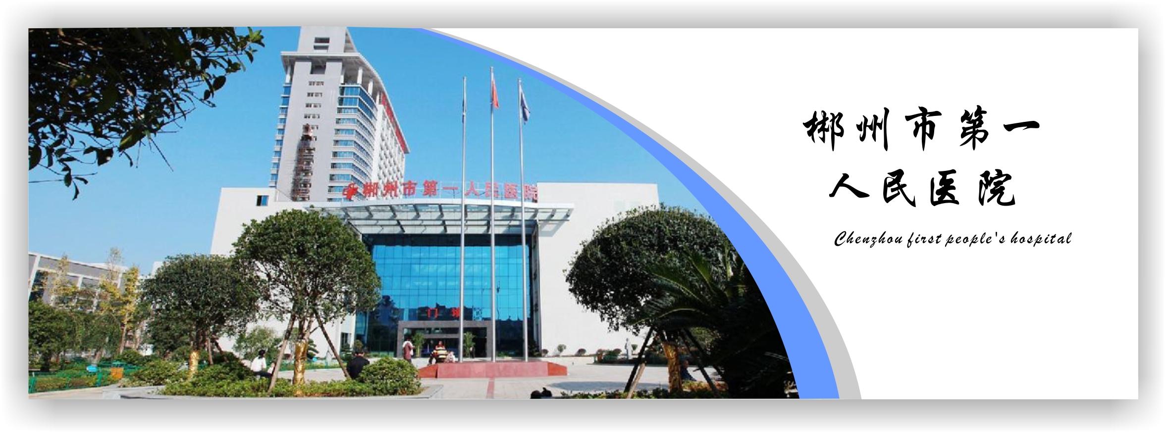 郴州市第一人发医院